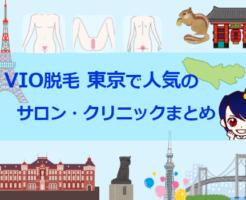 VIO脱毛 東京で人気のサロン・クリニック