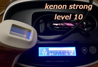 ケノン ストロングのレベル10